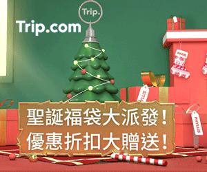 Trip.com聖誕福袋